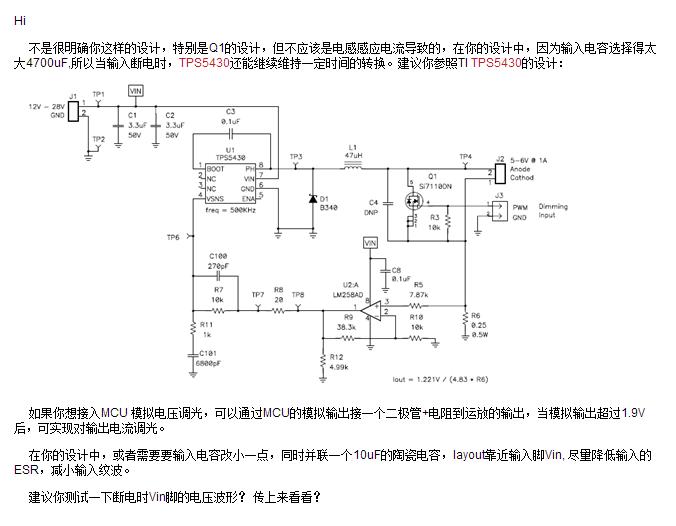 电路 电路图 电子 原理图 676_526