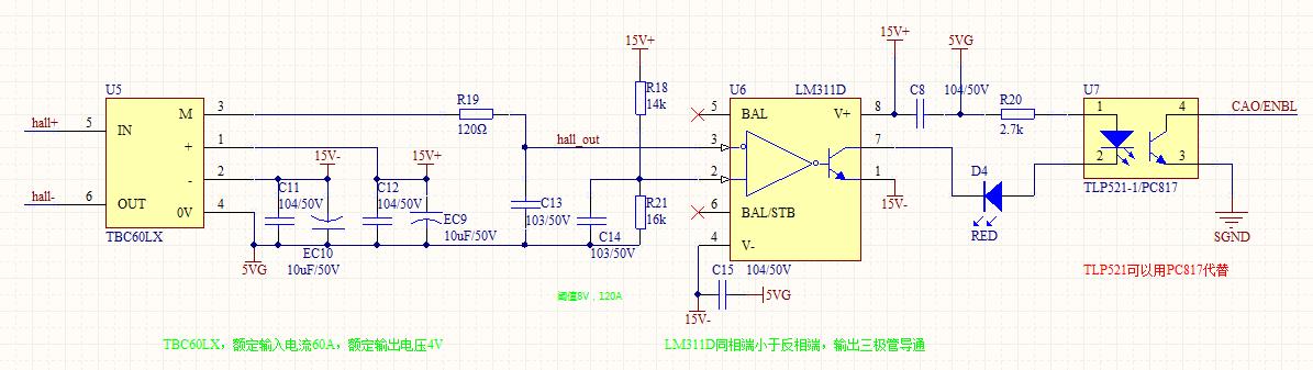 上面5张图片从上往下依次是主电路图,UC3886控制电路图,辅助电源图,输入电感电流检测和保护图,输出电压检测和保护图。主电路为Boost电路,输入5-40V,输出45V,额定输出电流60A。由于疏忽,在原理图绘制时我没有将主电路电容负极,即out2端与PGND相连,但是在电路焊接后,我用一根导线将out2和UC3886的PGND连起来了。辅助电源是12V转正负15V给两个霍尔传感器,同时12V给UC3886。 在调试时,我发现UC3886输出的驱动电压峰值波动比较大,从5V-2.