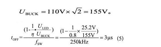 填谷式电路的电压根据式(4)可得