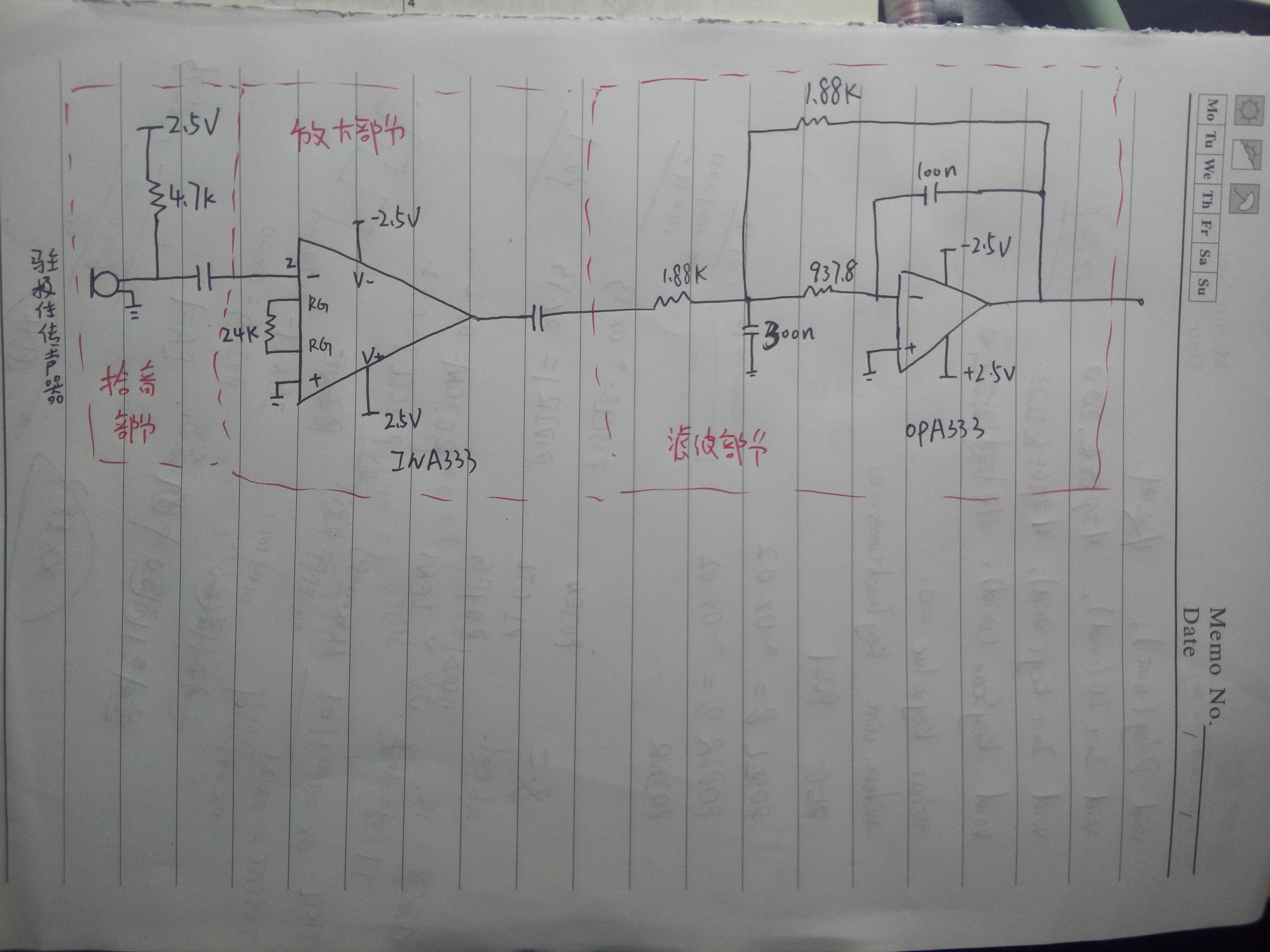 你好, 大概计算了一下你的滤波电路带宽太小了,用的电容太大, 请访问http://www.ti.com/sitesearch/docs/universalsearch.tsp?searchTerm=opa333#linkId=1&src=top, 通过TI的webench重新仿真一组低通滤波器参数再试一下。