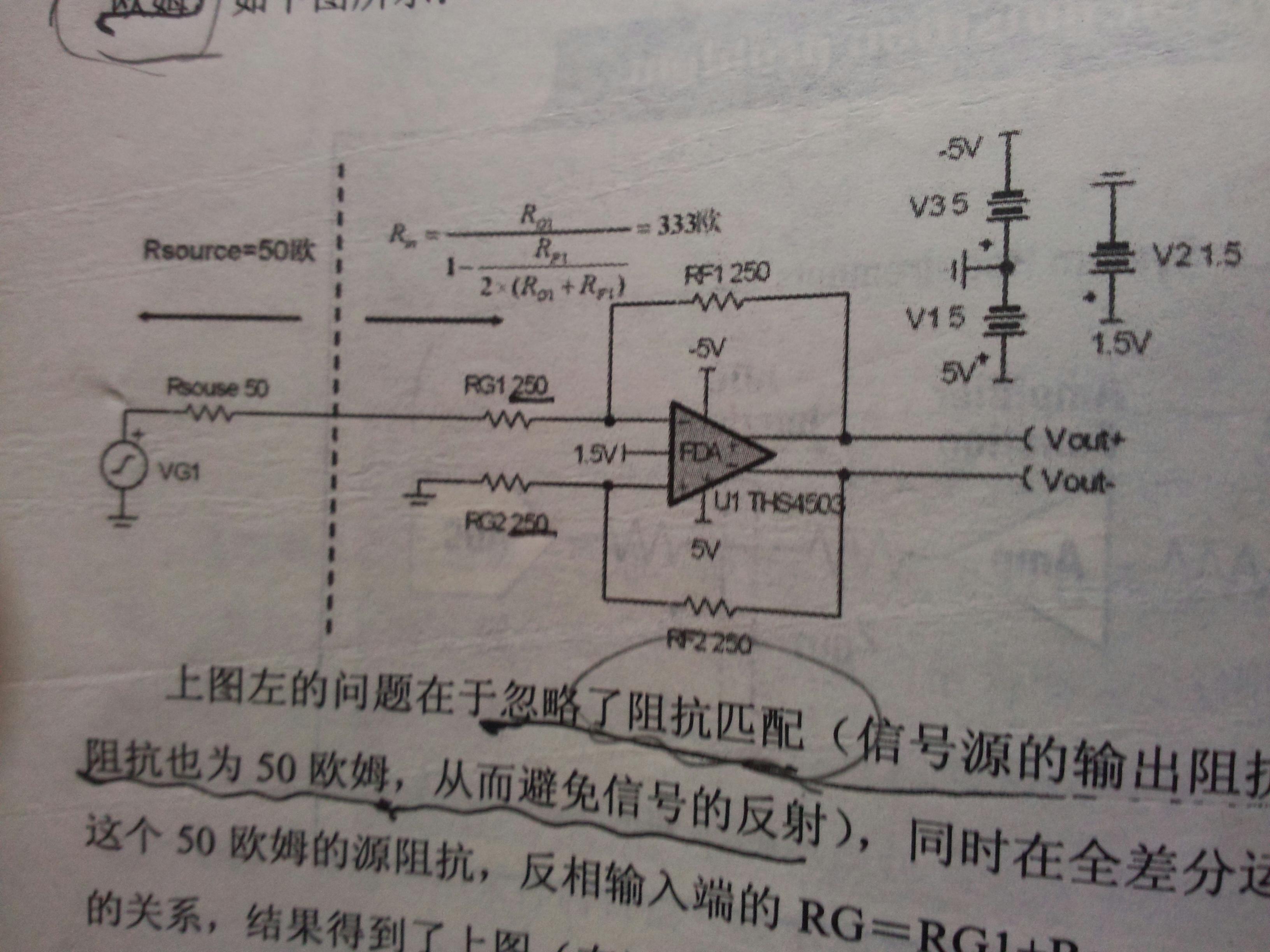 计算阻抗匹配时,涉及到输入电阻