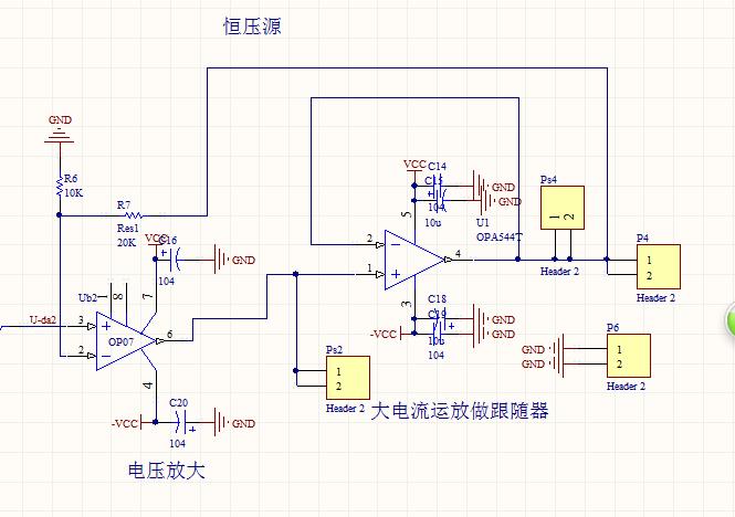 有tlv5638 DA转换后,然后通过该电路。以实现电压可控输出。 但是,无论DA如何改变,,输出都是钳在10.12v 而且前面op07输出为反电压。 请大家能给出比较的好的分析,和修改意见。(Ps:opa544我是用正负12V供电的,只要求能输出0-10V就OK了。不知,直接用opa544接DA输出行不行)