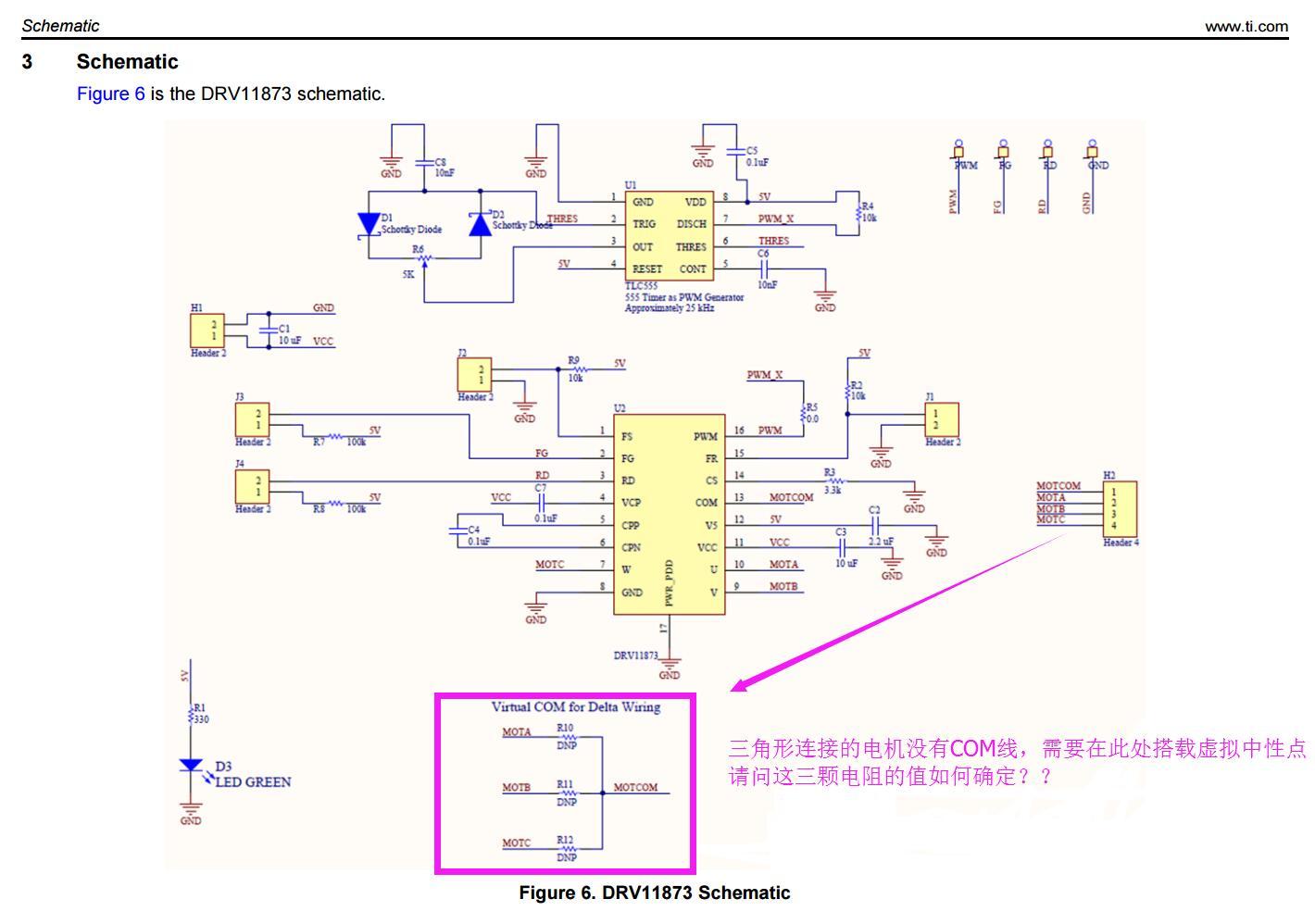 drv11873驱动三角形连线的bldc时,虚拟中性点如何处理?